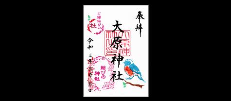 季節の御朱印令和三年三月(ジョウビタキ)