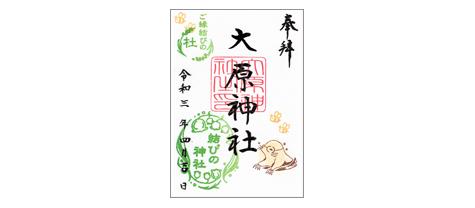 季節の御朱印令和三年四月(もぐら)